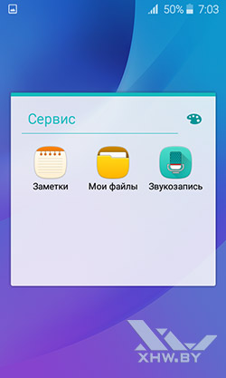 Приложения Samsung Galaxy J1 (2016). Рис. 3