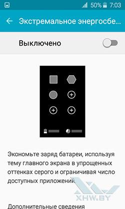 Режим экстремального энергосбережения Samsung Galaxy J1 (2016)