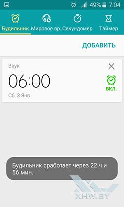 Будильник на Samsung Galaxy J1 (2016)