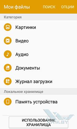 Файловый менеджер на Samsung Galaxy J1 (2016)
