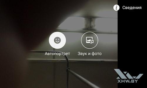 Режимы лицевой камеры Samsung Galaxy J1 (2016)