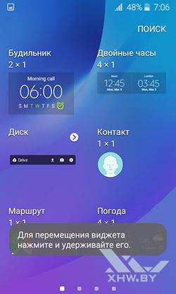 Виджеты на Samsung Galaxy J1 (2016)
