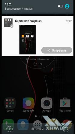 Панель уведомлений на Lenovo A7010
