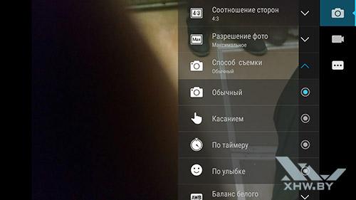 Параметры камеры Lenovo A7010. Рис. 2