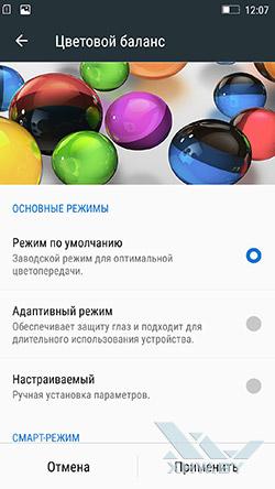 Цветовой баланс экрана Lenovo A7010. Рис. 1