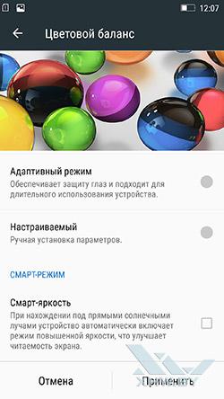Цветовой баланс экрана Lenovo A7010. Рис. 2