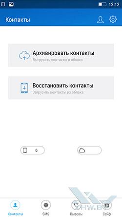 SYNCit на Lenovo A7010. Рис. 1