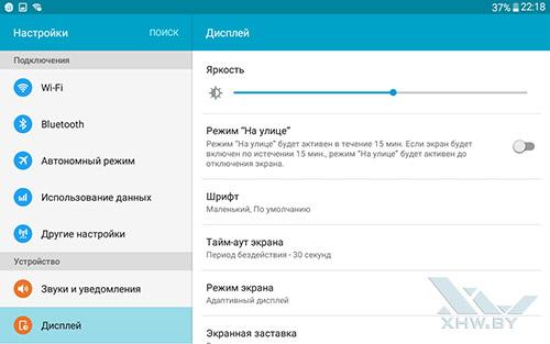 Параметры экрана Samsung Galaxy Tab A 7.0 (2016)