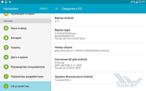 О системе Samsung Galaxy Tab A 7.0 (2016)