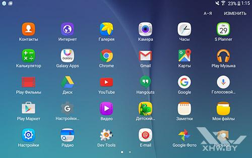 Приложения Samsung Galaxy Tab A 7.0 (2016). Рис. 1