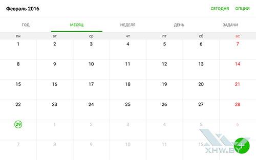 Календарь на Samsung Galaxy Tab A 7.0 (2016). Рис. 1
