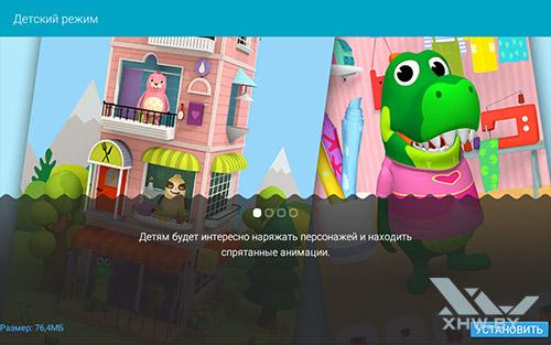 Режим Дети на Samsung Galaxy Tab A 7.0 (2016)
