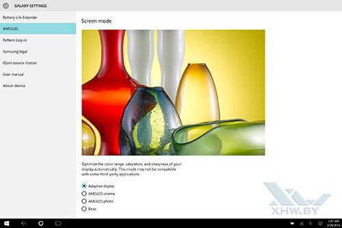 Профили экрана Samsung Galaxy TabPro S