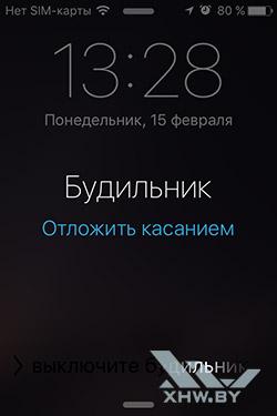 Повтор будильника на iPhone. Рис. 1