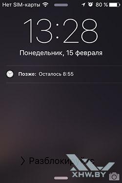Повтор будильника на iPhone. Рис. 2