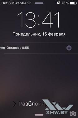 Повтор будильника на iPhone. Рис. 3