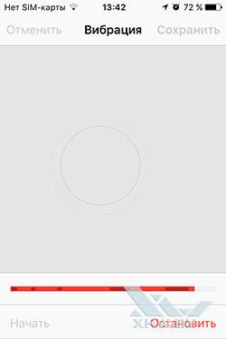 Как отключить вибрацию на будильнике iPhone. Рис. 2