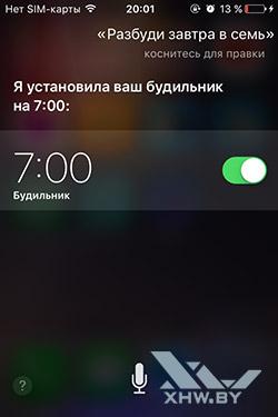 Установка будильника на iPhone. Рис. 3