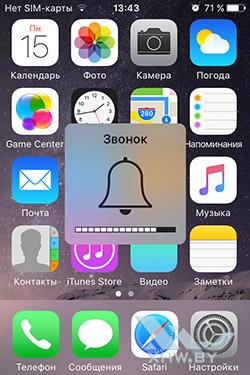 Изменение громкости на будильнике iPhone. Рис. 3