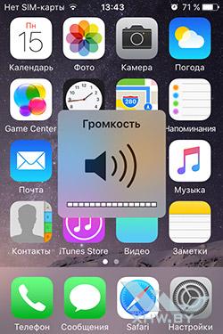 Изменение громкости на будильнике iPhone. Рис. 2