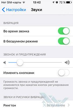 Изменение громкости на будильнике iPhone. Рис. 1