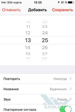 Настройка будильника на iPhone