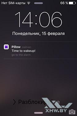 Будильник Pillow на iPhone. Рис. 6