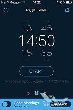 Будильник Доброе утро на iPhone. Рис. 1