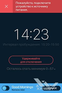 Будильник Доброе утро на iPhone. Рис. 6