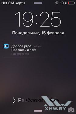 Будильник Доброе утро на iPhone. Рис. 9