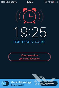 Будильник Доброе утро на iPhone. Рис. 7