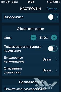 Будильник Доброе утро на iPhone. Рис. 4