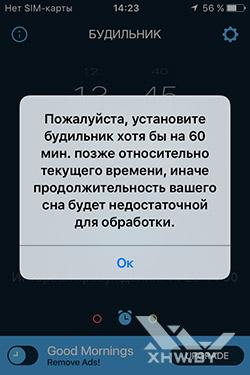 Будильник Доброе утро на iPhone. Рис. 5