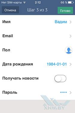 Будильник Будист на iPhone. Рис. 2