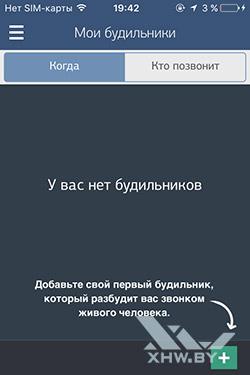 Будильник Будист на iPhone. Рис. 3