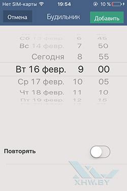 Будильник Будист на iPhone. Рис. 4
