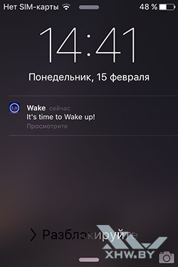 Будильник Wake Alarm Clock на iPhone. Рис. 11