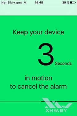 Будильник Motion Alarm на iPhone. Рис. 2