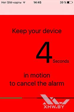 Будильник Motion Alarm на iPhone. Рис. 3