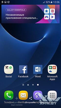 Рабочий стол Samsung Galaxy S7. Рис. 4
