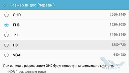 Разрешение видео лицевой камеры Samsung Galaxy S7