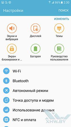 Настройки Samsung Galaxy S7. Рис. 1