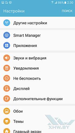 Настройки Samsung Galaxy S7. Рис. 2