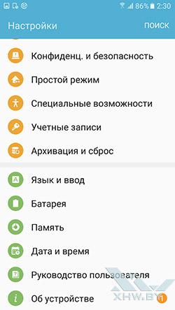 Настройки Samsung Galaxy S7. Рис. 3
