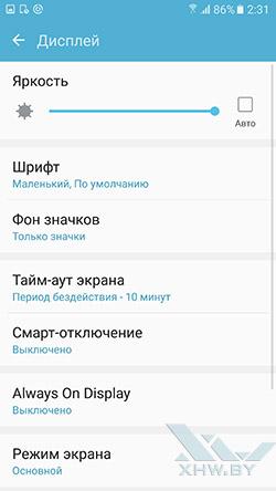 Настройки экрана Samsung Galaxy S7