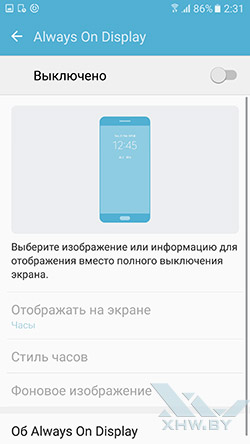 Функция Always On на Samsung Galaxy S7