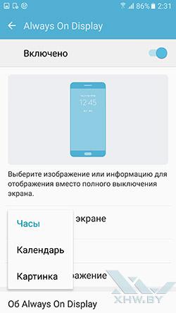 Параметры Always On на Samsung Galaxy S7