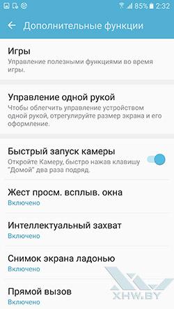 Дополнительные функции на Samsung Galaxy S7