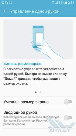 Управление одной рукой на Samsung Galaxy S7. Рис. 1