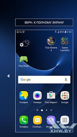 Управление одной рукой на Samsung Galaxy S7. Рис. 3
